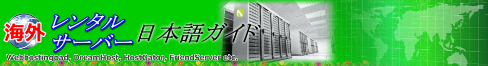 Bluehostの登録方法 | 海外レンタルサーバー日本語ガイド