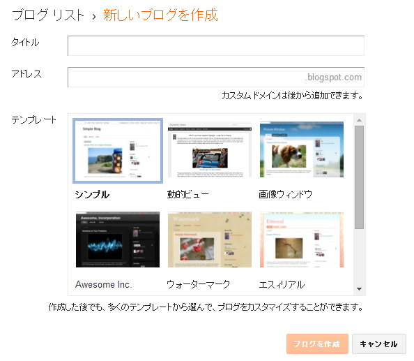 blogger_create2