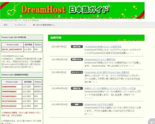 dreamhost_after