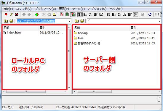 ffftp_004