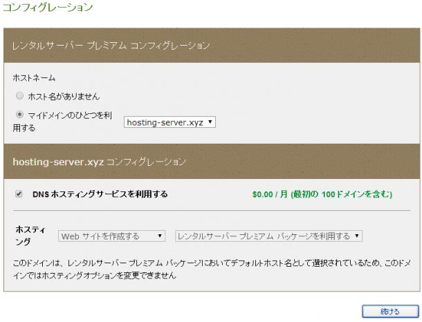 friend-server7