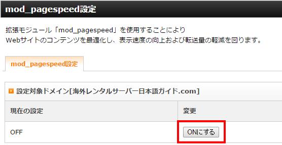mod-pagespeed1