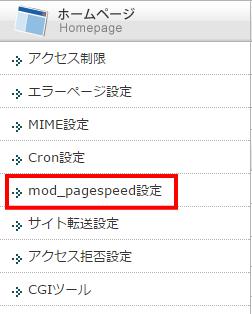 mod-pagespeed2
