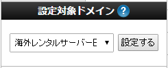 setting-domain